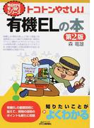 トコトンやさしい有機ELの本 第2版 (B&Tブックス 今日からモノ知りシリーズ)