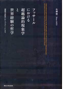 フッサールにおける超越論的現象学と世界経験の哲学 『論理学研究』から『イデーン』まで