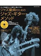 ジャズ童貞のためのジャズ・ギター・メソッド ロック名曲のコード進行に乗せて学ぶ