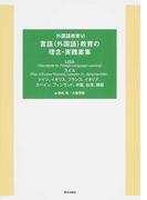 外国語教育 6 言語(外国語)教育の理念・実践案集