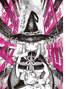 団地魔女 (IKKI COMIX)(IKKI コミックス)