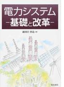 電力システム 基礎と改革