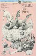 ユリイカ 詩と批評 第47巻第3号3月臨時増刊号 総特集150年目の『不思議の国のアリス』