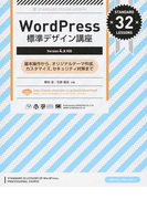 WordPress標準デザイン講座 STANDARD 32 LESSONS 基本操作から、オリジナルテーマ作成、カスタマイズ、セキュリティ対策まで (STANDARD DESIGN LESSON)