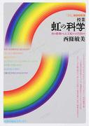 授業虹の科学 光の原理から人工虹のつくり方まで