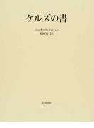 ケルズの書 ダブリン大学トリニティ・カレッジ図書館写本