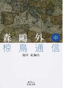 椋鳥通信 森鴎外 中 (岩波文庫)(岩波文庫)