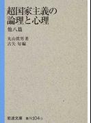 超国家主義の論理と心理 他八篇 (岩波文庫)(岩波文庫)