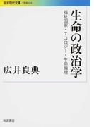 生命の政治学 福祉国家・エコロジー・生命倫理 (岩波現代文庫 学術)(岩波現代文庫)