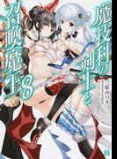 魔技科の剣士と召喚魔王 8 (MF文庫J)(MF文庫J)