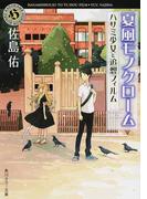 夏風モノクローム ハサミ少女と追想フィルム (角川ホラー文庫)(角川ホラー文庫)
