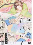 咲くは江戸にもその素質 1 (ビーズログコミックス)(B'sLOG COMICS)