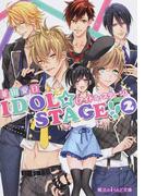 IDOL☆STAGE!!《アイドル・ステージ》 2