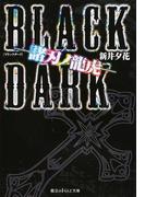 BLACK DARK 諸刃ノ龍虎 (魔法のiらんど文庫)(魔法のiらんど文庫)