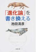 「進化論」を書き換える (新潮文庫)(新潮文庫)