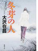 冬芽の人 (新潮文庫)(新潮文庫)