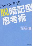 ハーバード式脱暗記型思考術 (新潮文庫)(新潮文庫)