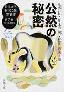 日本文学100年の名作 第7巻 公然の秘密 (新潮文庫)(新潮文庫)