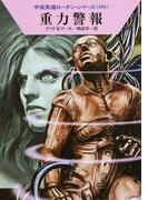重力警報 (ハヤカワ文庫 SF 宇宙英雄ローダン・シリーズ)(ハヤカワ文庫 SF)