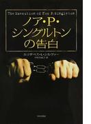 ノア・P・シングルトンの告白 (ハヤカワ・ミステリ文庫)(ハヤカワ・ミステリ文庫)