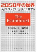 2050年の世界 英『エコノミスト』誌は予測する (文春文庫)(文春文庫)