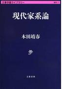 現代家系論 (文春学藝ライブラリー 雑英)(文春学藝ライブラリー)