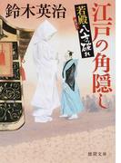 江戸の角隠し (徳間文庫 若殿八方破れ)(徳間文庫)