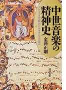 中世音楽の精神史 グレゴリオ聖歌からルネサンス音楽へ (河出文庫)(河出文庫)
