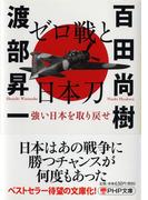 ゼロ戦と日本刀 強い日本を取り戻せ