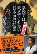 学校では教えてくれない日本史の授業 悪人英雄論 (PHP文庫)(PHP文庫)