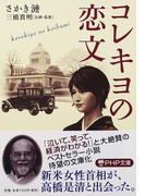 コレキヨの恋文 (PHP文庫)(PHP文庫)