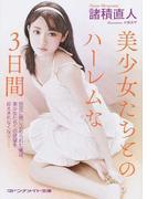 美少女たちとのハーレムな3日間 (マドンナメイト文庫)(マドンナメイト)