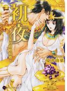 初夜 王女の政略結婚 (Honey Novel)