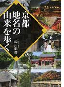 京都地名の由来を歩く (ワニ文庫)(ワニ文庫)