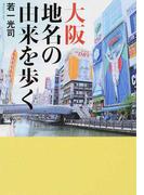 大阪地名の由来を歩く (ワニ文庫)(ワニ文庫)
