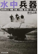 水中兵器 誕生間もない機雷、魚雷、水雷艇、潜水艦への一考察 (光人社NF文庫)(光人社NF文庫)