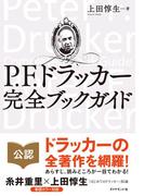 P.F.ドラッカー 完全ブックガイド