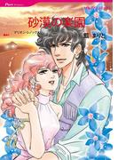 異国で芽生えるロマンスセレクトセット vol.2(ハーレクインコミックス)