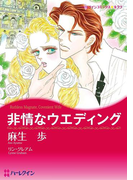 ウエディングドレスセレクトセット vol.2(ハーレクインコミックス)