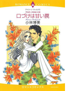 恋の罠にとらわれてセレクトセット vol.1(ハーレクインコミックス)