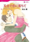 漫画家 高山 繭セット(ハーレクインコミックス)