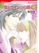 旅して恋して▼ロマンスセレクトセット vol.1(ハーレクインコミックス)