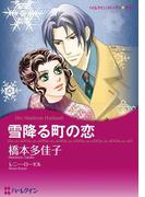 冬に咲くロマンスの花セット vol.2(ハーレクインコミックス)