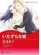 冬に咲くロマンスの花セット vol.3(ハーレクインコミックス)