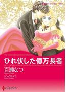 漫画家 百瀬なつセット(ハーレクインコミックス)