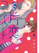 片恋コネクト(1)(gateauコミックス)