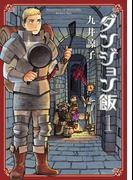 ダンジョン飯 1巻(ビームコミックス(ハルタ))