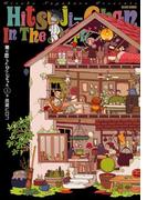 闇に恋したひつじちゃん 上巻(ビームコミックス(ハルタ))