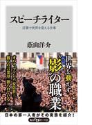 スピーチライター 言葉で世界を変える仕事(角川oneテーマ21)