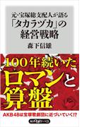 元・宝塚総支配人が語る「タカラヅカ」の経営戦略(角川oneテーマ21)